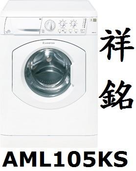 【祥銘】ARISTON阿里斯頓滾筒洗脫烘衣機AML...