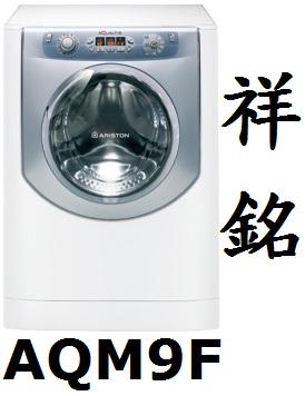 【祥銘】ARISTON阿里斯頓滾筒洗脫烘衣機AQM...