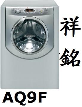 【祥銘】ARISTON阿里斯頓11公斤滾筒洗衣機A...