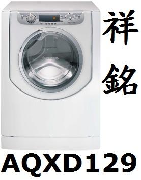 【祥銘】嘉儀ARISTON阿里斯頓8公斤滾筒洗衣機...