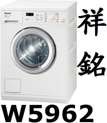 【祥銘】嘉儀Miele蜂巢式滾筒洗衣機10公斤W5...