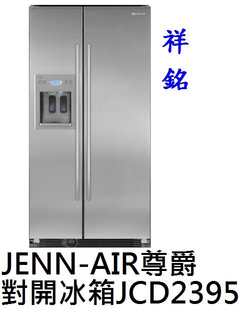 祥銘美國JENN-AIR尊爵雙門對開冰箱JCD23...