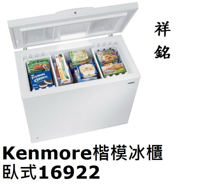 祥銘美國Kenmore楷模冰櫃臥式16922大容量...