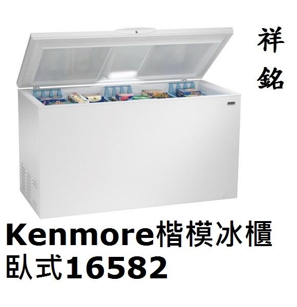 祥銘美國Kenmore楷模冰櫃臥式16582大容量...