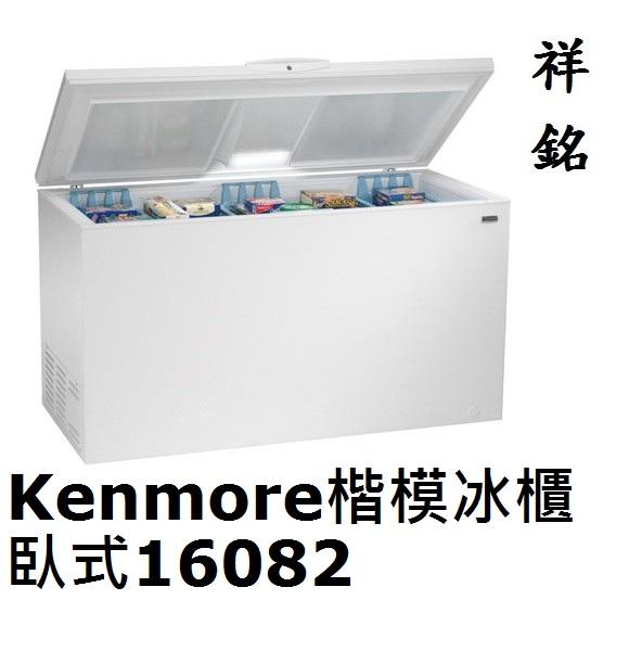 祥銘美國Kenmore楷模冰櫃臥式558L有霜16...