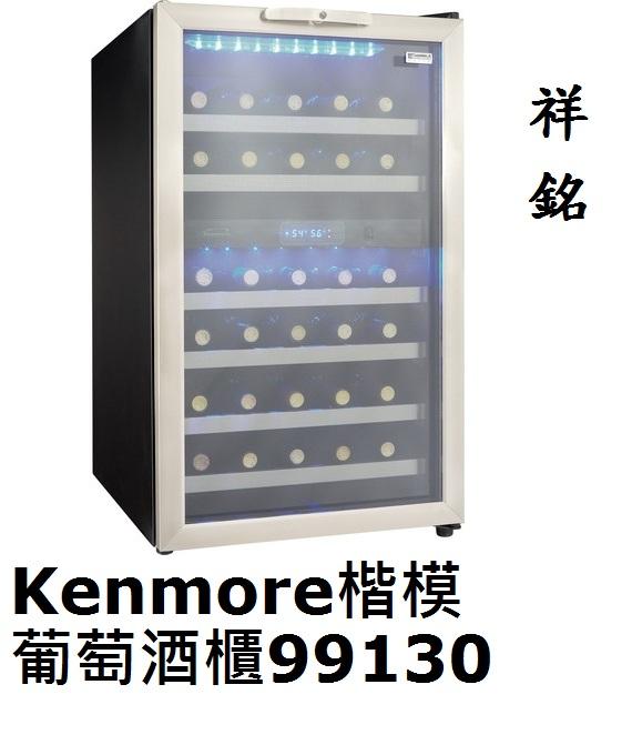 祥銘Kenmore楷模葡萄酒櫃99130菁英型紅酒...