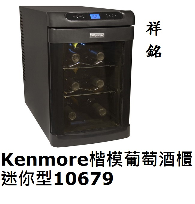 祥銘Kenmore楷模葡萄酒櫃10679迷你型紅酒...