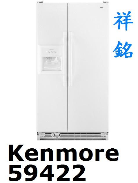 祥銘Kenmore楷模對開冰箱719公升59422...
