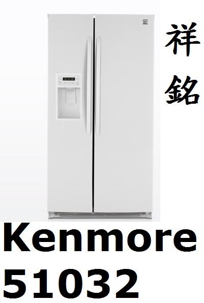 祥銘Kenmore楷模對開冰箱750公升51032...