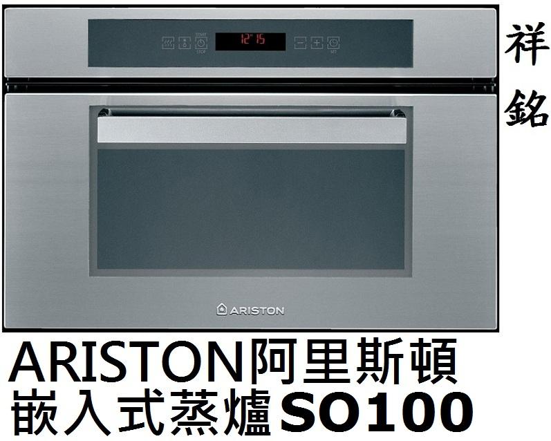 祥銘ARISTON阿里斯頓嵌入式蒸爐SO100不鏽...