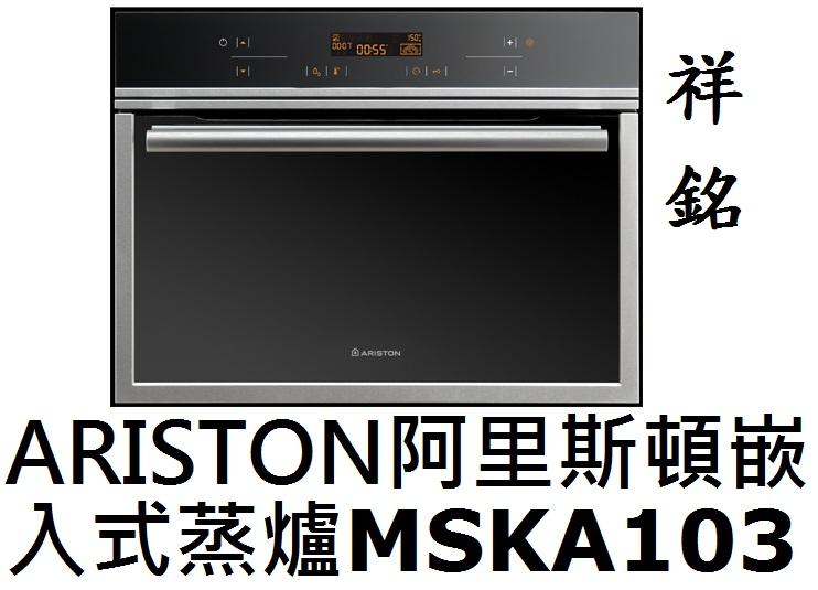 祥銘ARISTON阿里斯頓嵌入式蒸爐MSKA103...