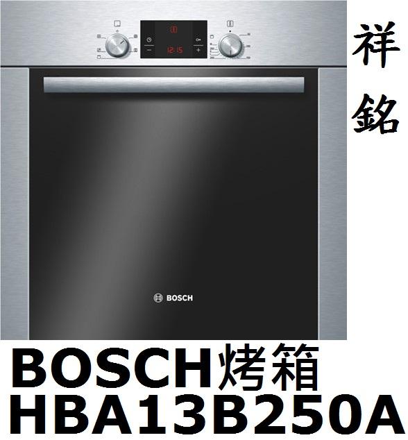 祥銘BOSCH獨立式電烤箱HBA13B250A台北...