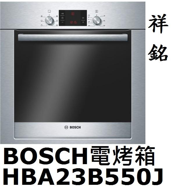 祥銘BOSCH獨立式電烤箱HBA23B550J台北...