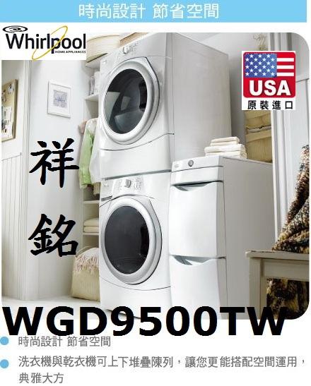 【祥銘】Whirlpool惠而浦滾筒瓦斯型乾衣機1...