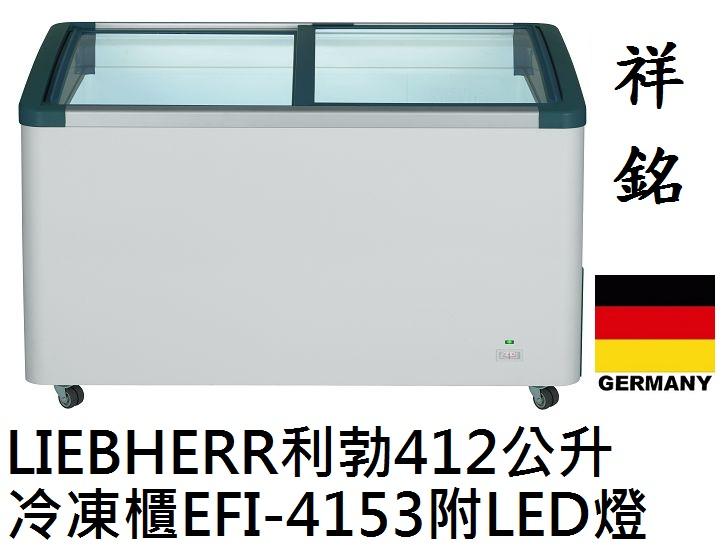 祥銘德國LIEBHERR利勃412公升5尺弧型玻璃...