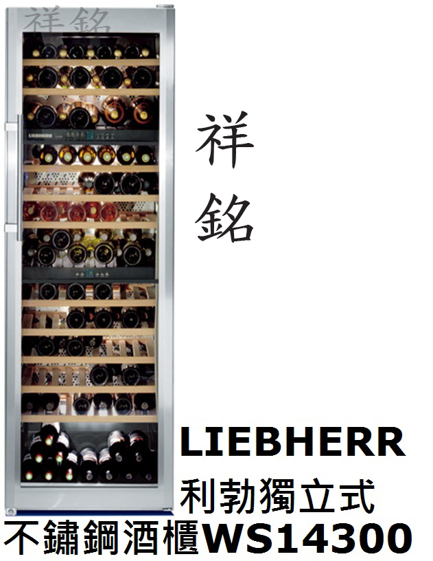 祥銘LIEBHERR利勃獨立式不鏽鋼酒櫃WS143...