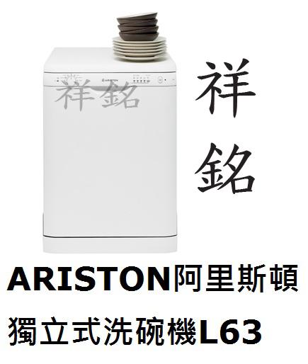 祥銘嘉儀ARISTON阿里斯頓獨立式洗碗機L63台...