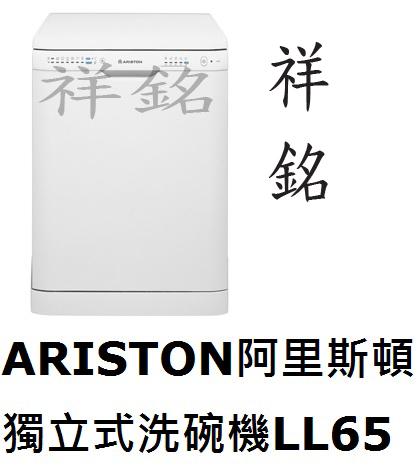 祥銘ARISTON阿里斯頓獨立式洗碗機LL65台北...