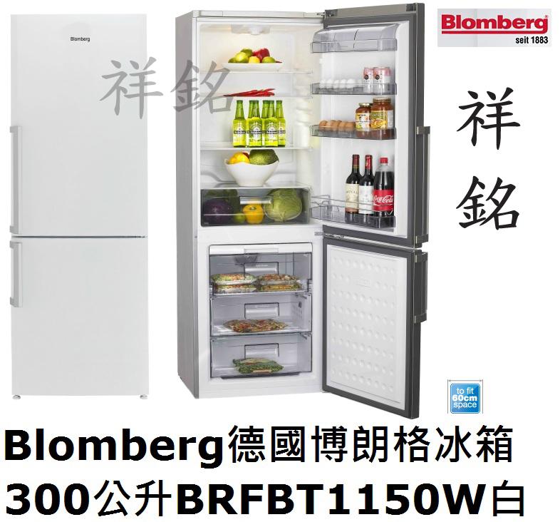 祥銘Blomberg德國博朗格冰箱300公升BRF...