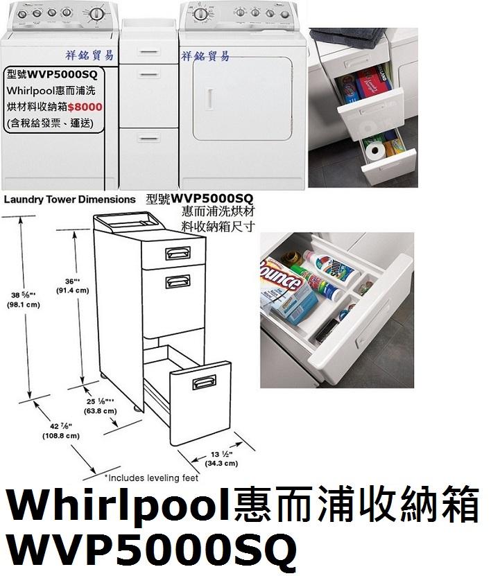 祥銘美國Whirlpool惠而浦進口洗烘材料收納箱...