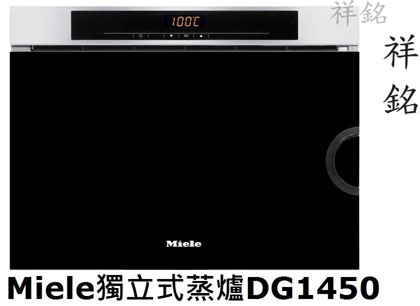 祥銘嘉儀Miele獨立式蒸爐DG1450另售DG6...