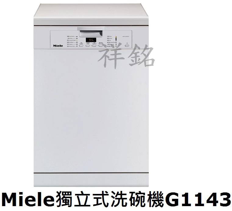 祥銘嘉儀德國Miele獨立式洗碗機G1143白色公...
