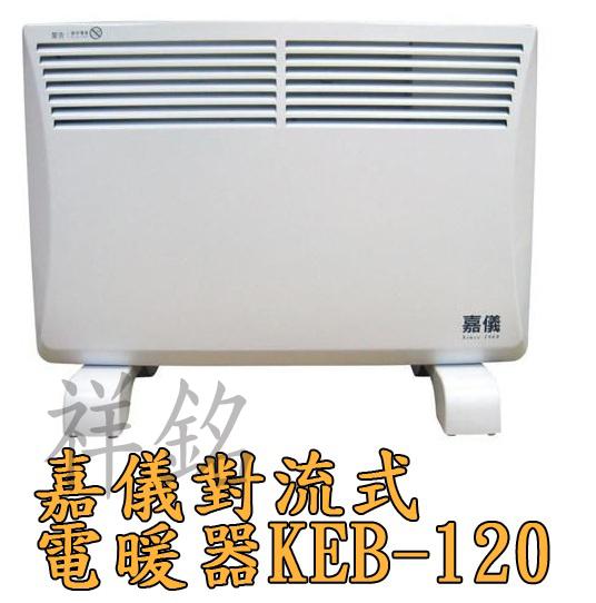 祥銘嘉儀對流式電暖器KEB-120防潑水房間浴室兩...