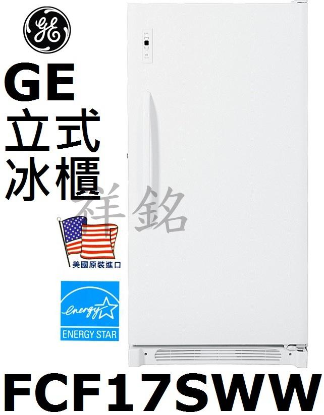 祥銘GE奇異473L無霜立式冰櫃FCF17SVWW...