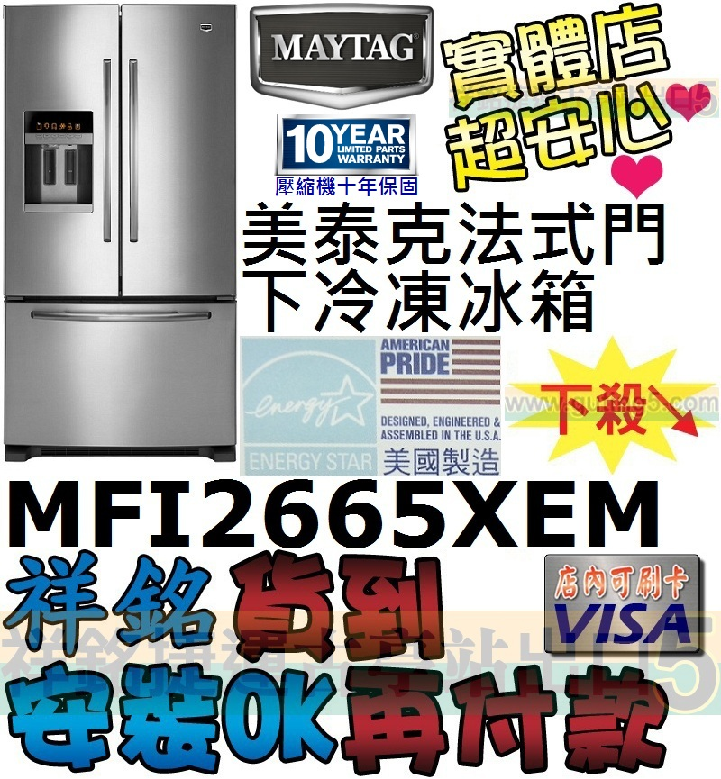 祥銘MAYTAG美泰克724L法式門下冷凍冰箱MF...