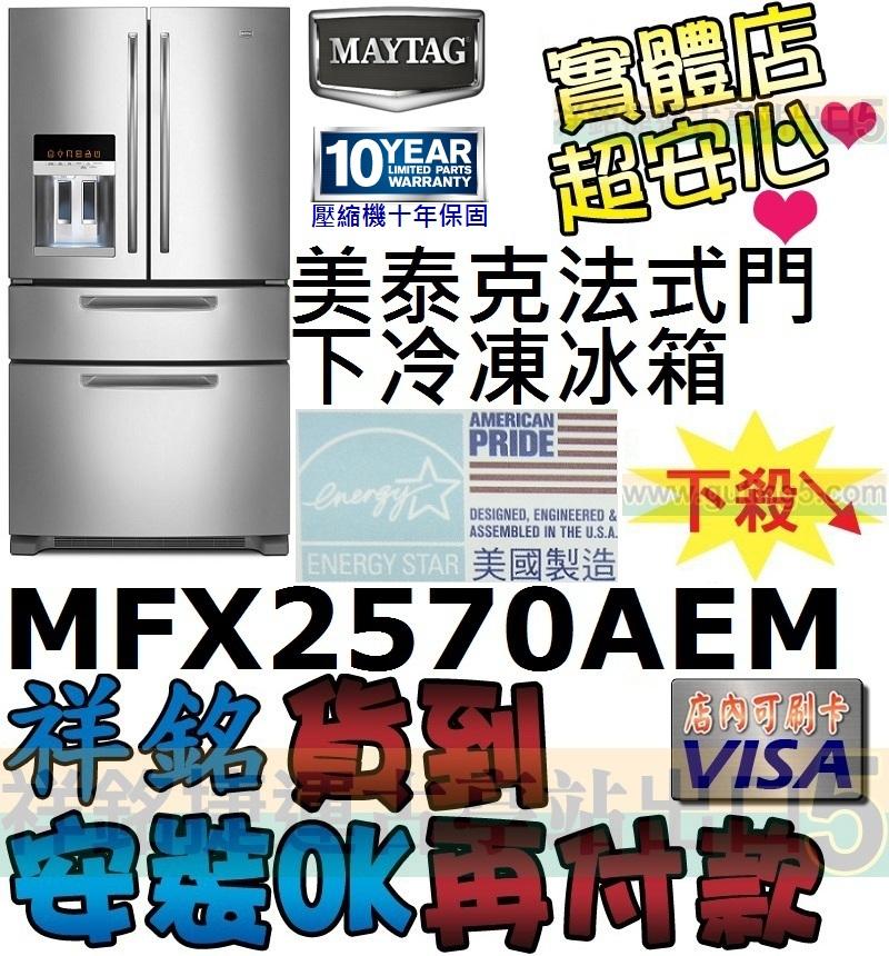 祥銘MAYTAG美泰克707L法式門下冷凍冰箱MF...