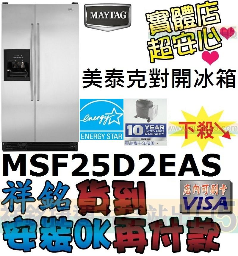 祥銘MAYTAG美泰克710L對開門製冰冰箱MSF...
