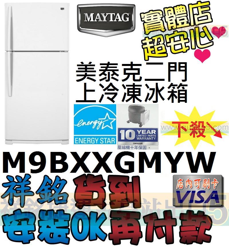 祥銘MAYTAG美泰克535L上下門冰箱M9BXX...