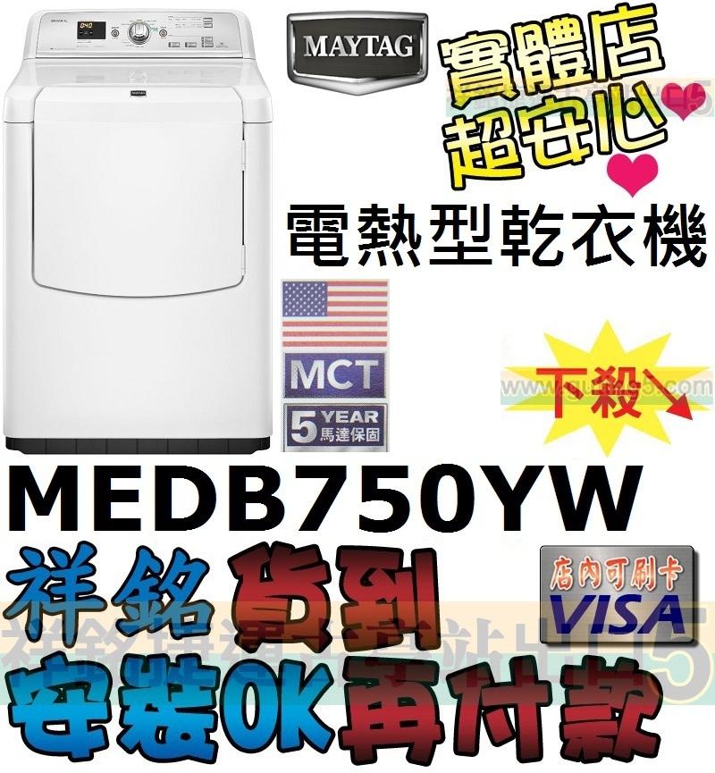 祥銘MAYTAG美泰克13KG電熱型乾衣機MEDB...