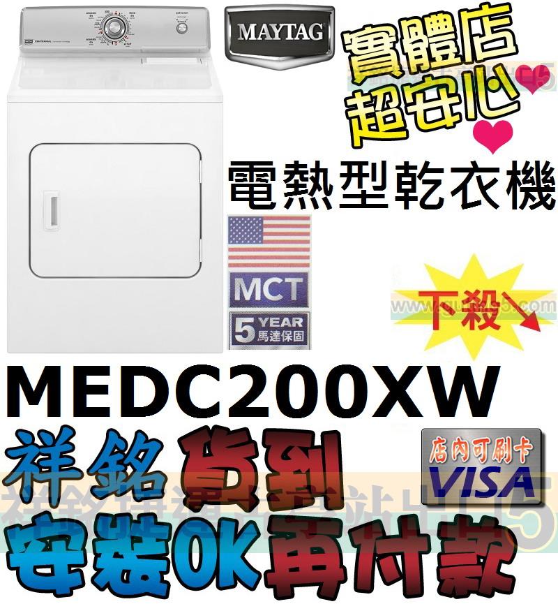 祥銘MAYTAG美泰克11KG電熱型乾衣機MEDC...