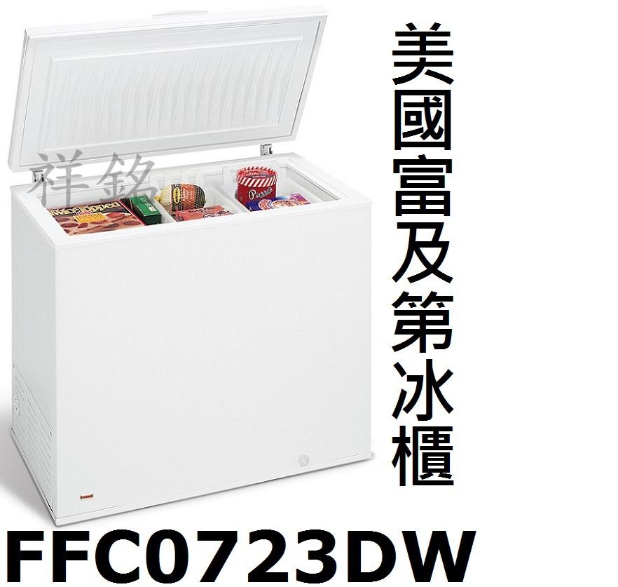 祥銘Frigidaire富及第臥式冰櫃FFC072...