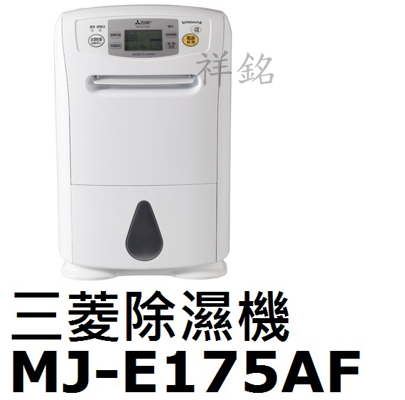 銘MITSUBISHI三菱除濕機MJ-E175AF...