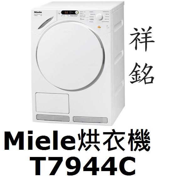 祥銘嘉儀德國Miele烘衣機T7944C乾衣機公司...