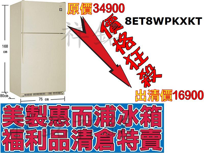 福利品Whirlpool惠而浦513L美製冰箱8E...