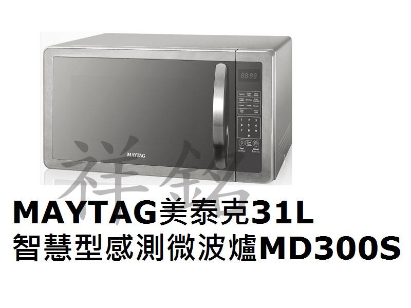 祥銘MAYTAG美泰克31L智慧型感測烹調微波爐M...
