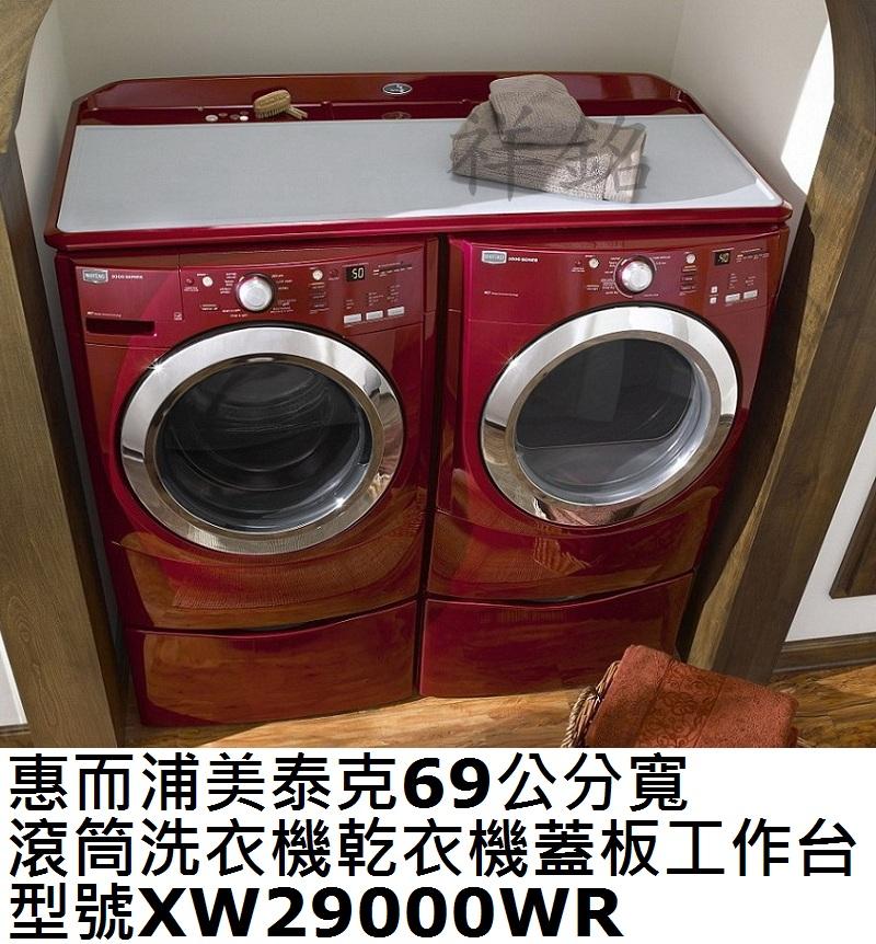 祥銘69公分寬滾筒式洗衣機乾衣機惠而浦美泰克蓋板工...