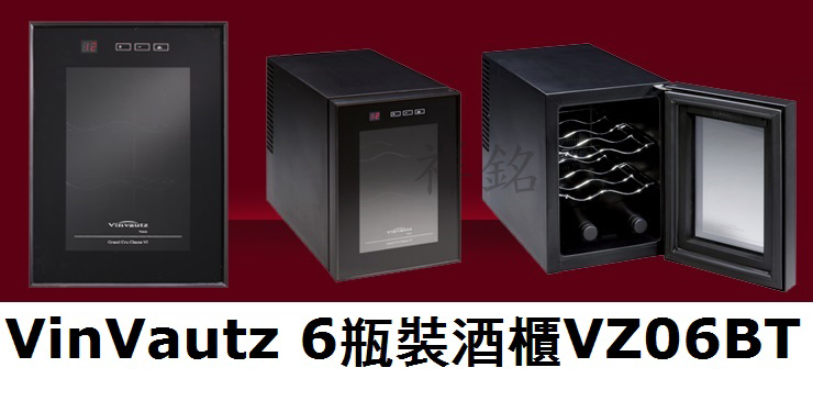 祥銘VinVautz Grand Cru質感系列6...
