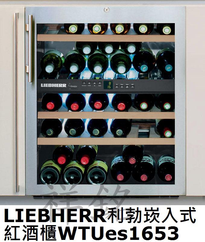 祥銘LIEBHERR利勃崁入式雙重箱溫紅酒櫃WTU...