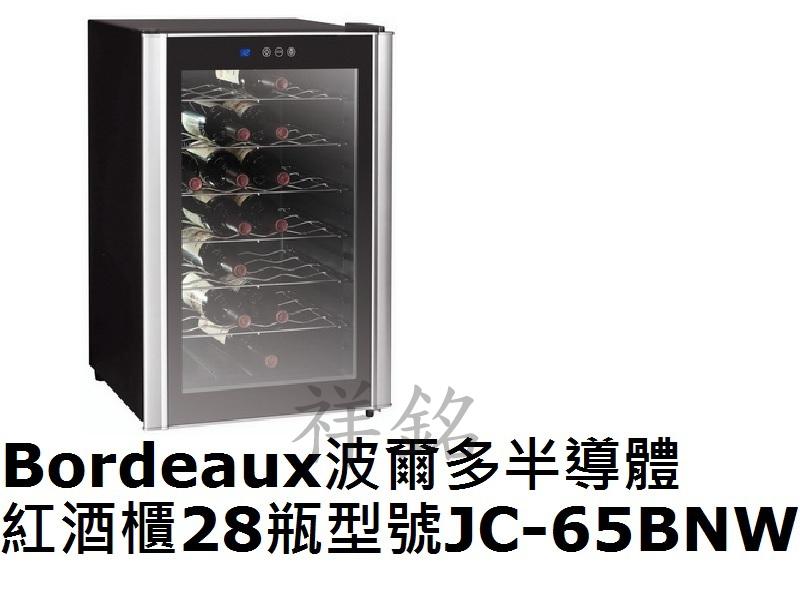 祥銘Bordeaux波爾多半導體紅酒櫃28瓶型號J...