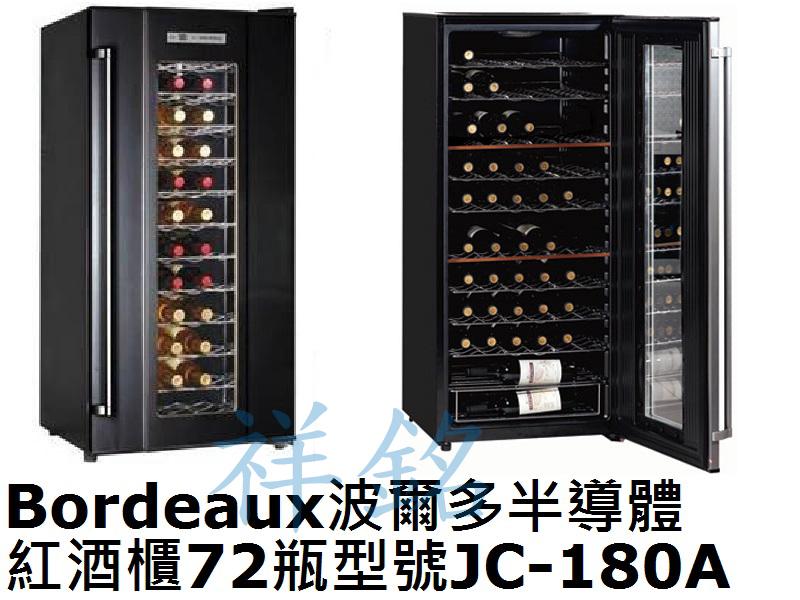 祥銘Bordeaux波爾多半導體紅酒櫃72瓶型號J...