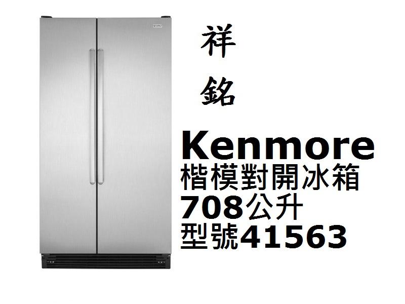 祥銘Kenmore楷模對開門無製冰冰箱708公升4...