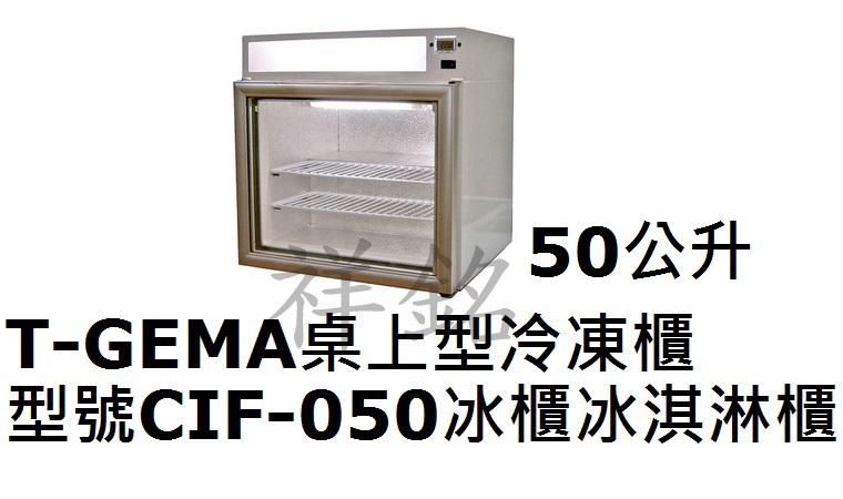 祥銘T-GEMA吉馬桌上型冷凍櫃50公升型號CIF...