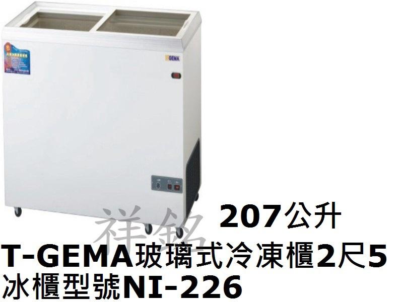 祥銘T-GEMA吉馬玻璃對拉式冷凍櫃207公升2尺...