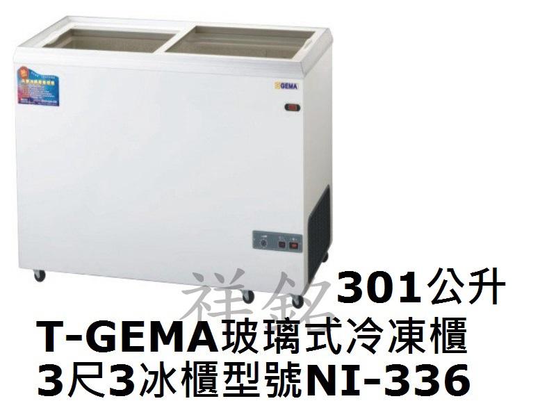 祥銘T-GEMA吉馬玻璃對拉式冷凍櫃301公升3尺...