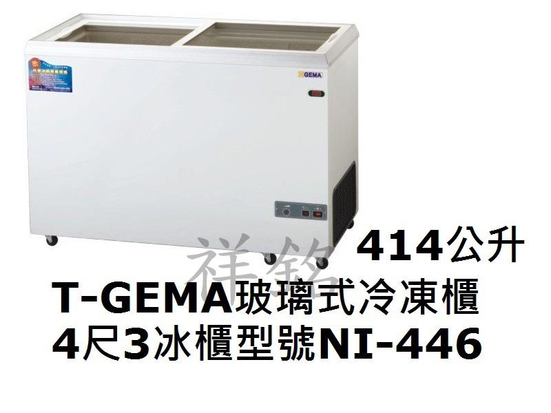 祥銘T-GEMA吉馬玻璃對拉式冷凍櫃414公升4尺...