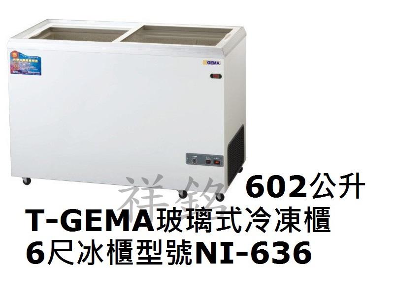 祥銘T-GEMA吉馬玻璃對拉式冷凍櫃602公升6尺...
